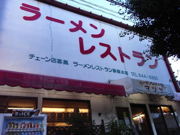 ラーメンレストラン・マツヤ!