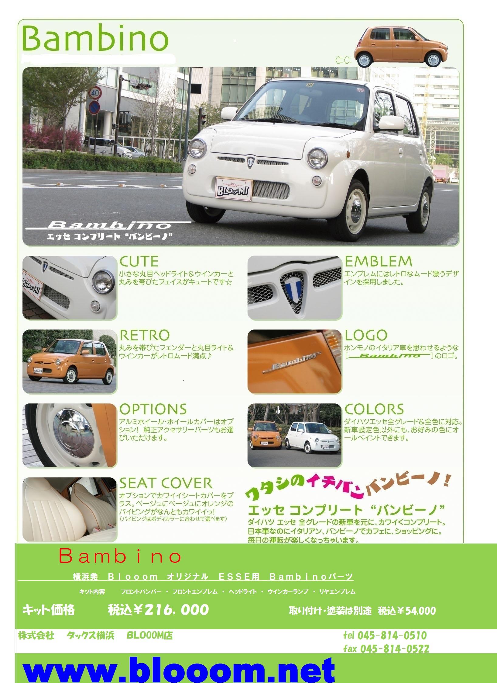 日本車なのにイタリアン!バンビーノ