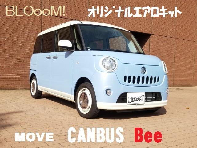 BLOOOM オリジナルモデル新車ベース  MOVE CANBUS  Bee