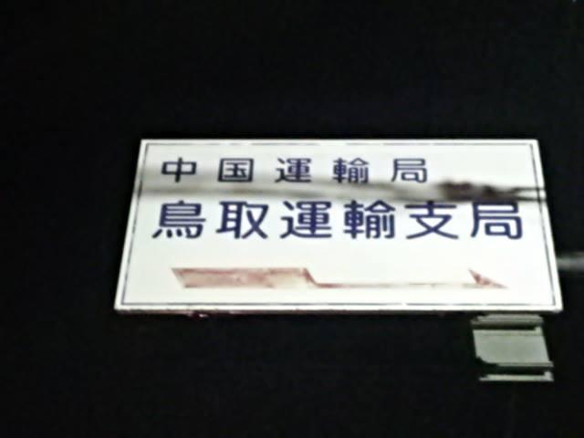 鳥取新規登録納車!