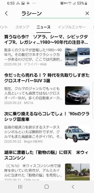 雑誌Begin(ビギン)さんに取材していただいた記事が9月22日LINEニュースにアップされておりますので是非!!!