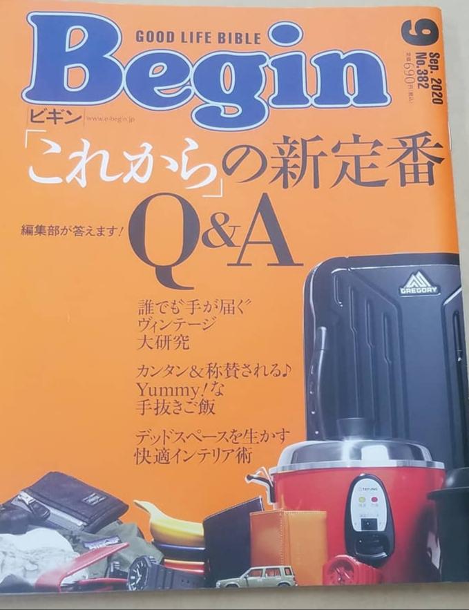 7月号 雑誌 Begin に掲載されました!