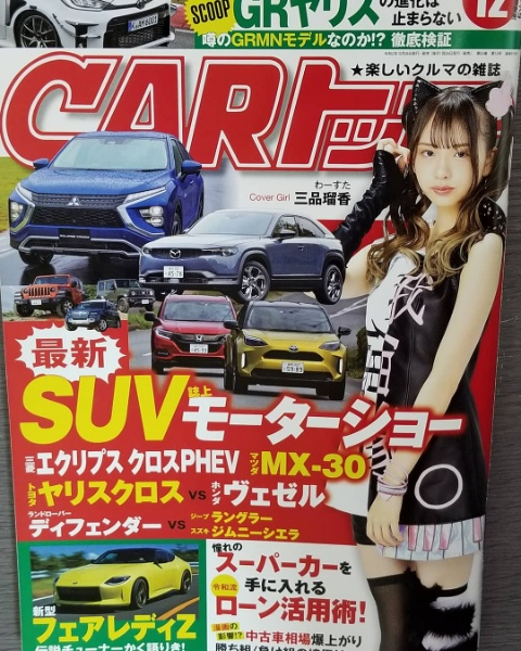 CARTOP12月号にも掲載!
