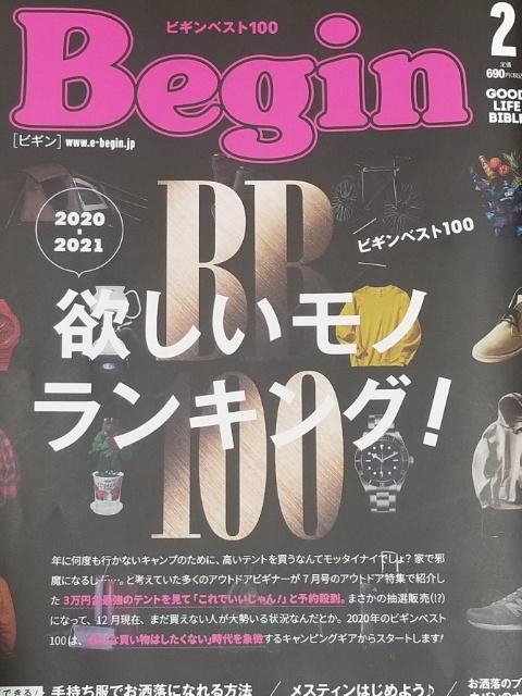 雑誌 Beginに掲載!