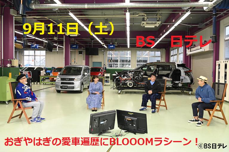9/11(土)21:00 BS日テレ『おぎやはぎの愛車遍歴』に!!!